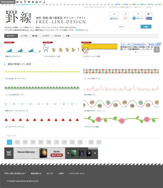 シンプル 罫線 飾り罫ライン素材 free line design